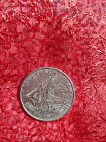 并祝中华人民共和国成立40周年纪念币