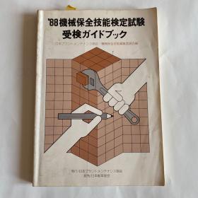 机械保全技能考试辅导书(1988年度)