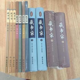 藏书家(1-23辑)全套23册全新未拆封。