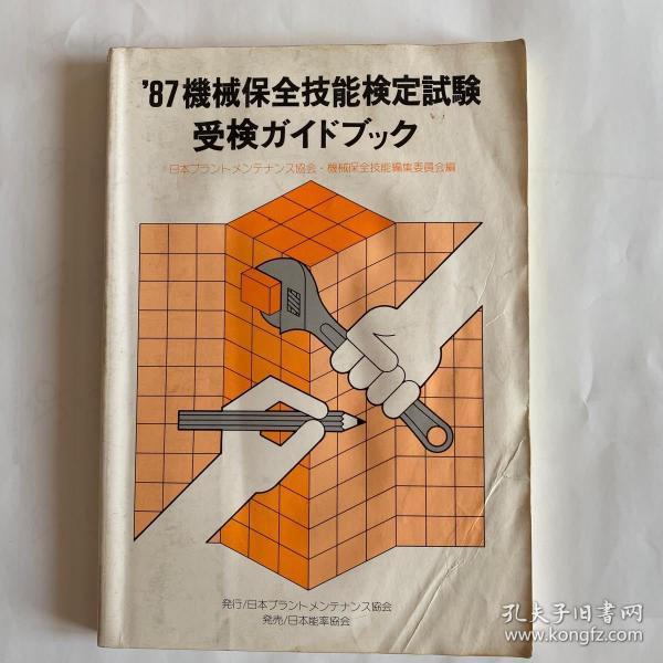 机械保全技能考试辅导书(1987年度)
