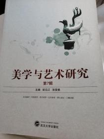 美学与艺术研究 第7辑
