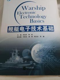 舰艇电子技术基础
