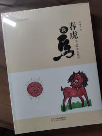 中国画马系列教材-春虎谈马(第二辑 全五册) 定价180元 全新正版 快递包邮