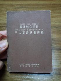 普通话异读词三次审音总表初稿