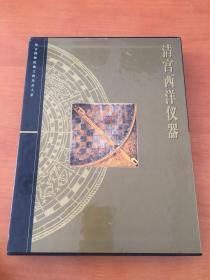故宫博物院藏文物珍品大系:清宫西洋仪器(精装+函套)