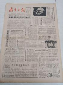南方日报1983年3月8日(4开四版)在广州积极开展租赁业务;联产承包制和农村合作经济的新发展。