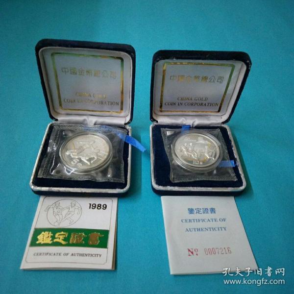 1990年世界杯足球赛(5元)1994年世界杯足球赛(10元)纪念银币各一枚共两枚