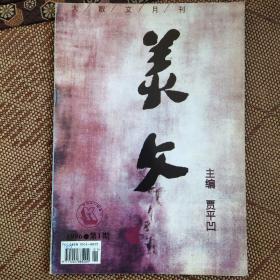 美文 1996 1