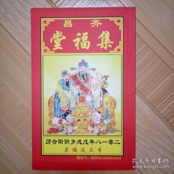 齐昌集福堂通书 精华版 2018年李立波