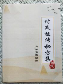 付氏祖传秘方集(内部保密配方)