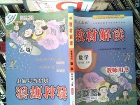 教材解读教师用书数学四年级上册