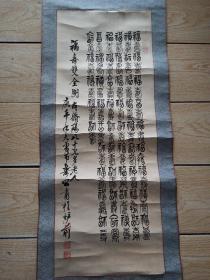 87岁老人书法   福寿双全图   立轴装裱   93厘米  31厘米