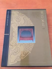 故宫博物院藏文物珍品大系:明清家具 上(精装+函套)