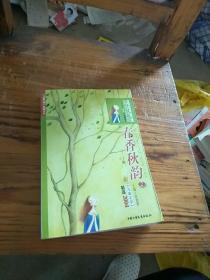 春香秋韵1.2(共两册):《儿童文学》2004年精华本