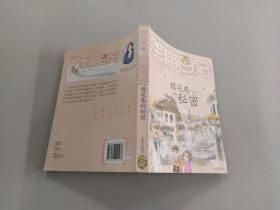 笑猫日记----樱花巷的秘 密