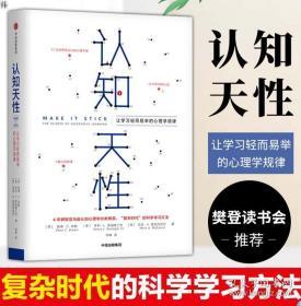 认知天性:让学习轻而易举的心理学规律(印刷版,对品质要求高勿拍