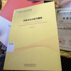 中译翻译文库·翻译与跨学科研究丛书:汉英文化比较与翻译