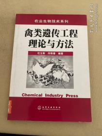 禽类遗传工程理论与方法/农业生物技术系列