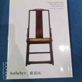 香港 苏富比 2015年10月7日 攻玉山房藏明式家具 拍卖图录