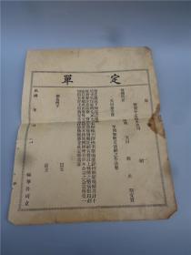 民国时期福华公司货物订单