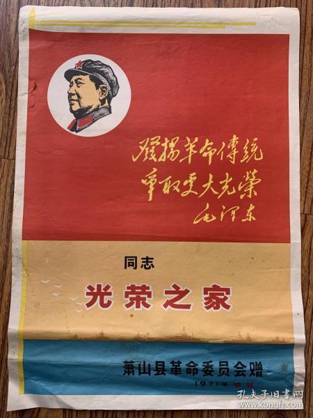 4开,浙江萧山县光荣之家,少见