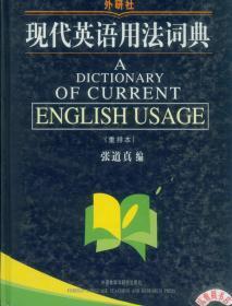 现代英语用法词典 重排本