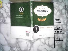 永远的经典:鲁滨逊漂流记 全译本