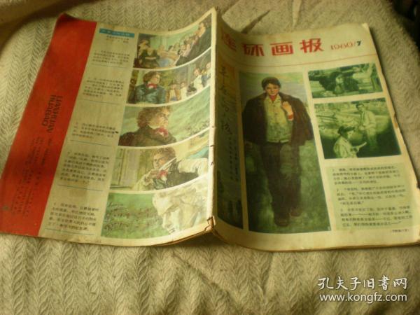 连环画报  1980年7期
