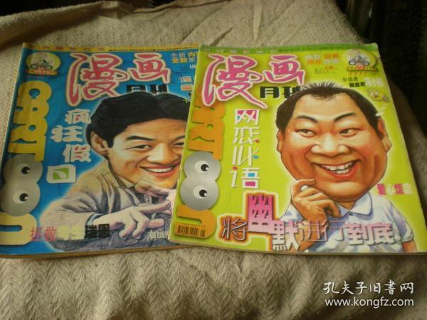 漫画月刊  2001年9期  增刊  2本