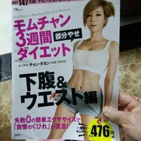 下腹和腰部训练方法