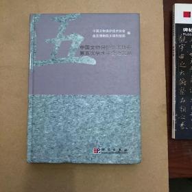 中国文物保护技术协会第五次论文