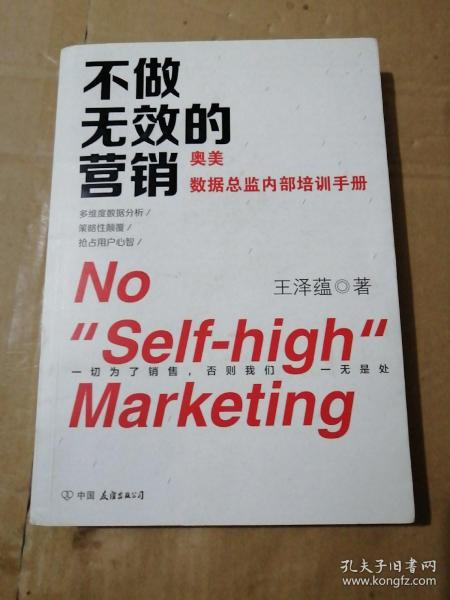 不做无效的营销:奥美内部培训