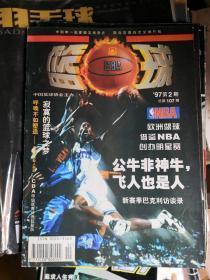 篮球 1997年第2期  总第107期
