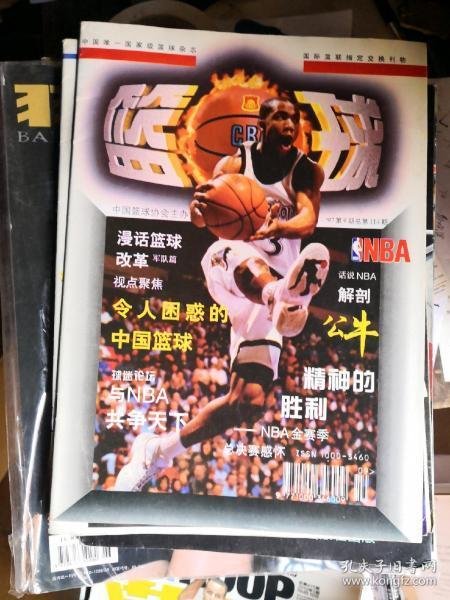 篮球 1997年第9期  总第114期