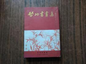 启功书画集