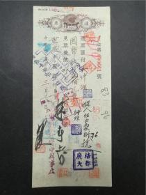 民国33年3月中国银行汇票(资中办事处),陪都广大