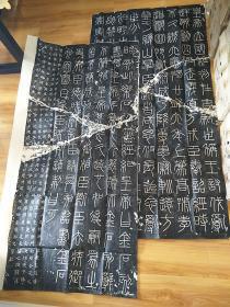 李斯篆书峄山碑拓片