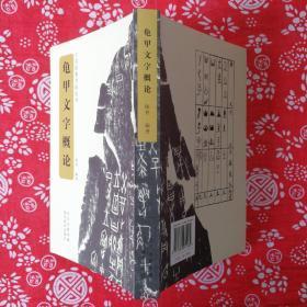 中国经典书画丛书:龟甲文字概论
