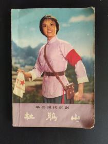 革命现代京剧--杜鹃山