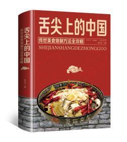 舌尖上的中国:传统美食炮制方法全攻略(全彩珍藏版)(金铁55)