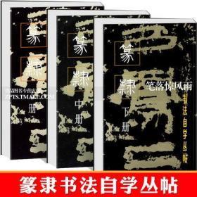 篆隶(中册)