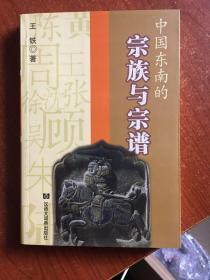 中国东南的宗族与宗谱