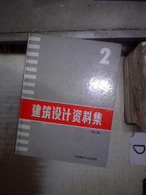 建筑设计资料集 第二版 2 。