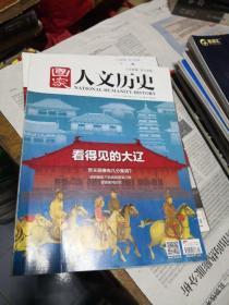 杂志  国家人文历史 2017年10月下