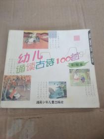 幼儿诵读古诗100首(彩图本)