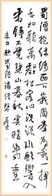 【保真】中书协会员、全国书法教育名师黄若东草书精品:李白《听蜀僧浚弹琴》