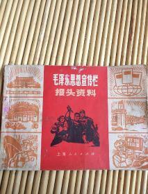毛译东思想宣传栏,报头资料