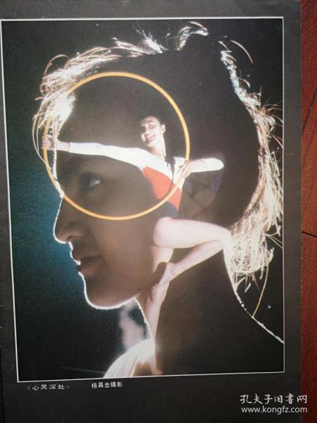体育画报(国庆40周年体育摄影专辑)合刊号,艺术体操,健美操,贾巴尔,女足,乒乓球,游泳,跳水,举重,高敏,女排