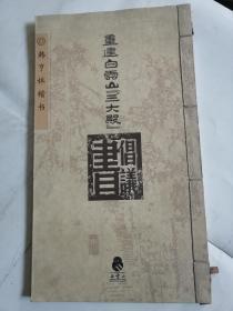 韩亨林楷书 重建白云山《三大殿》倡议书