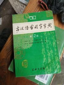 古汉语常用字字典(第12